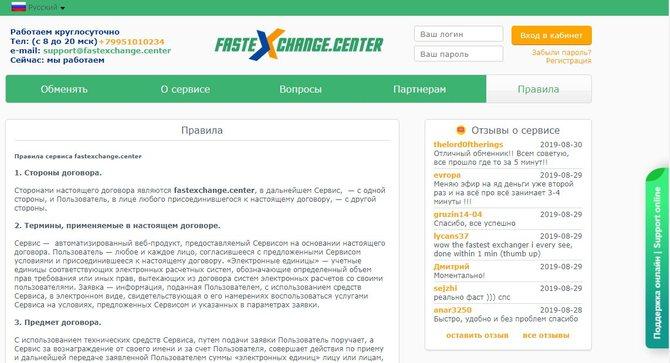 Страница раздела Правила обменника Fastexchange.center