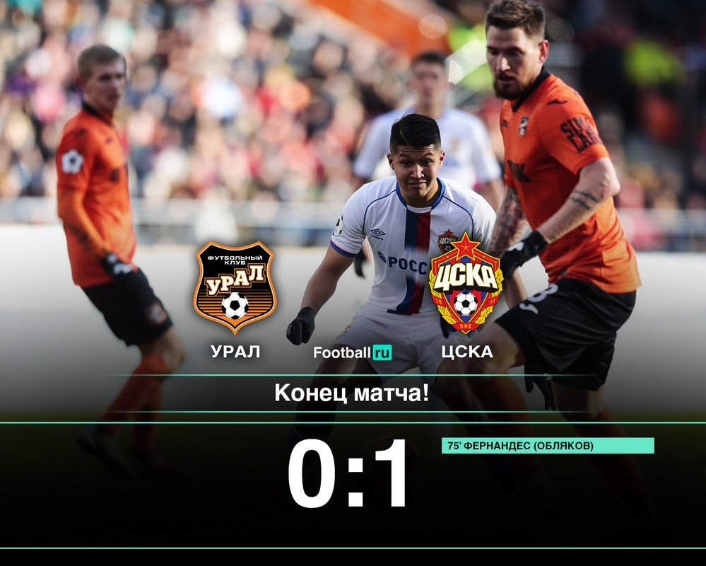 Урал - ЦСКА, 0:1