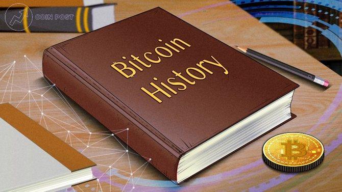 Как появился биткоин
