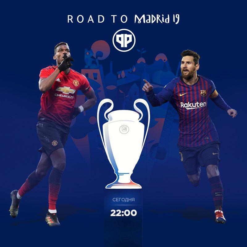 МЮ - Барселона, 22:00