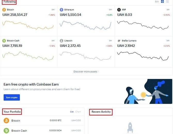 Торговый интерфейс Coinbase