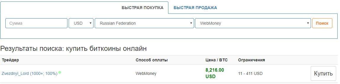 Поиск продавца на Localbitcoins