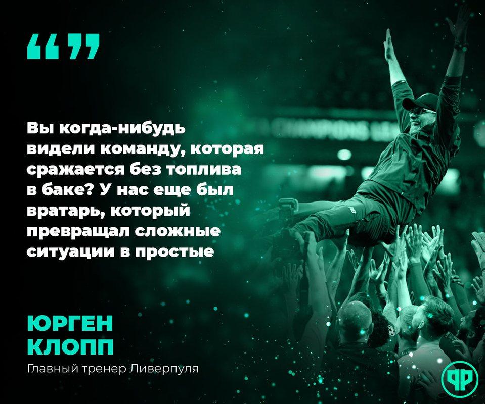 Юрген Клопп о победе в ЛЧ