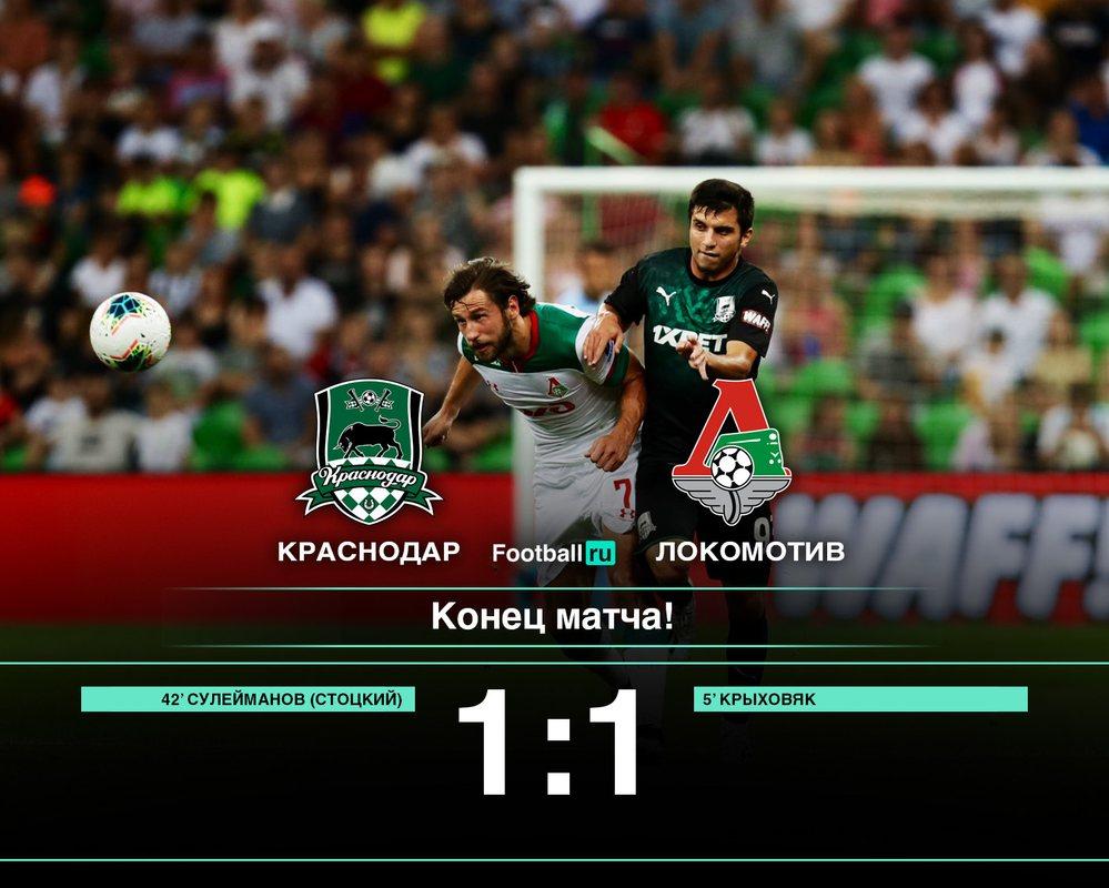 Краснодар и Локомотив сыграли вничью, 1:1