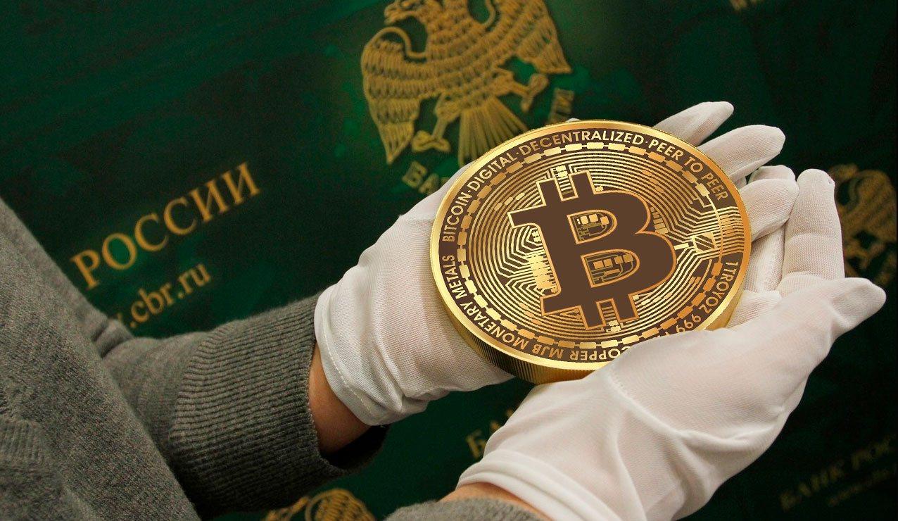Регулирование криптовалют РФ