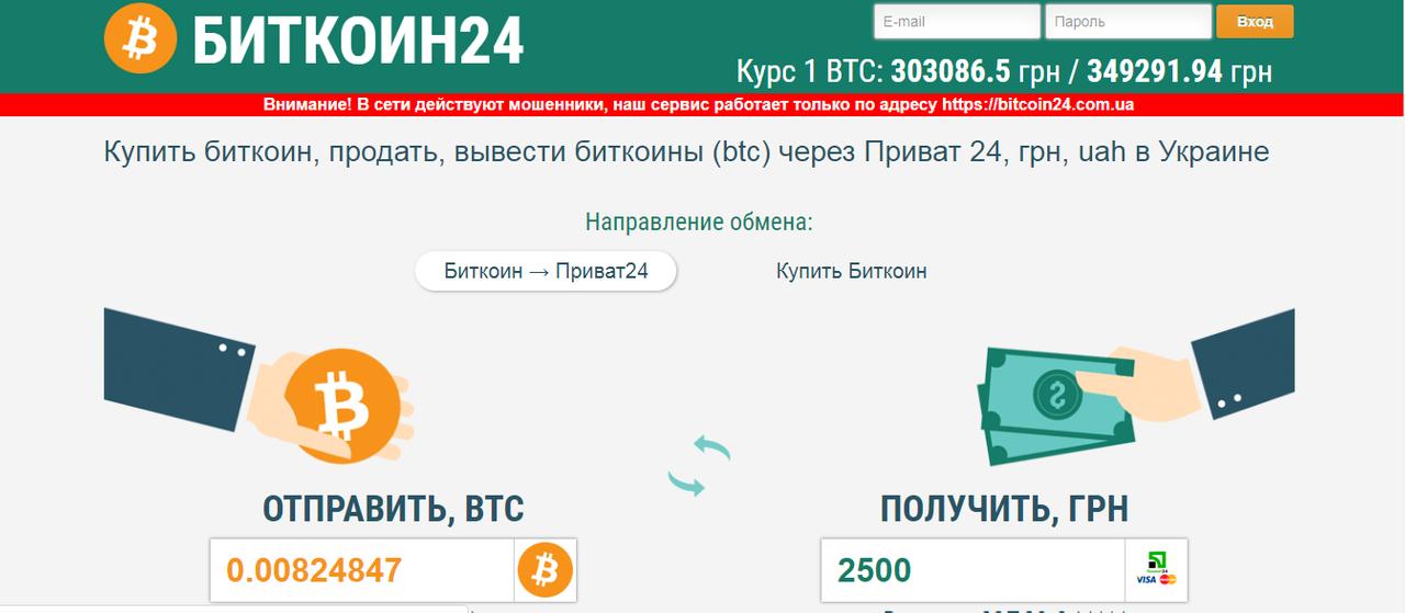 Обменник Bitcoin24