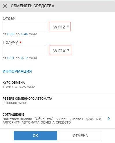 Обмен WMZ на WMX