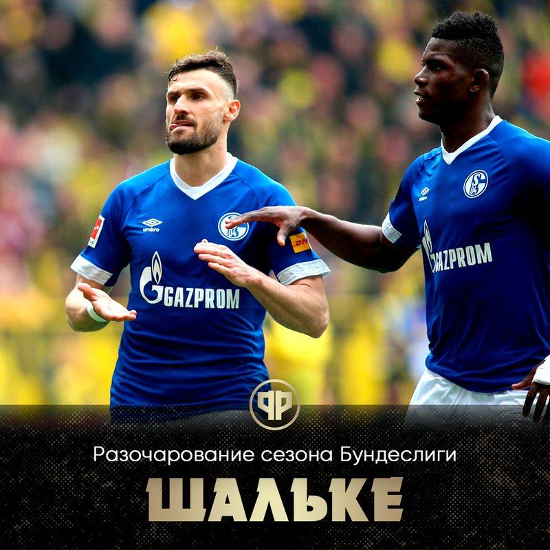 Шальке в сезоне-2018/19 ужасно разочаровал