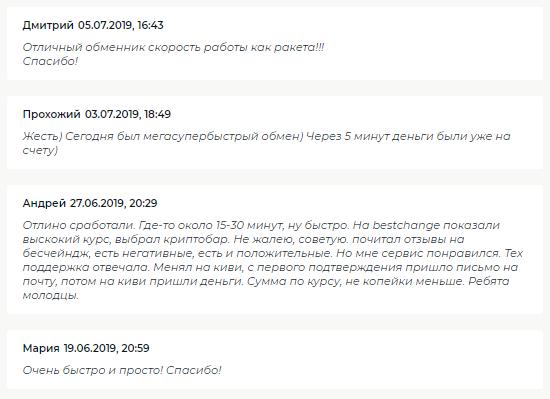 Отзывы пользователей об обменнике Сryptobar