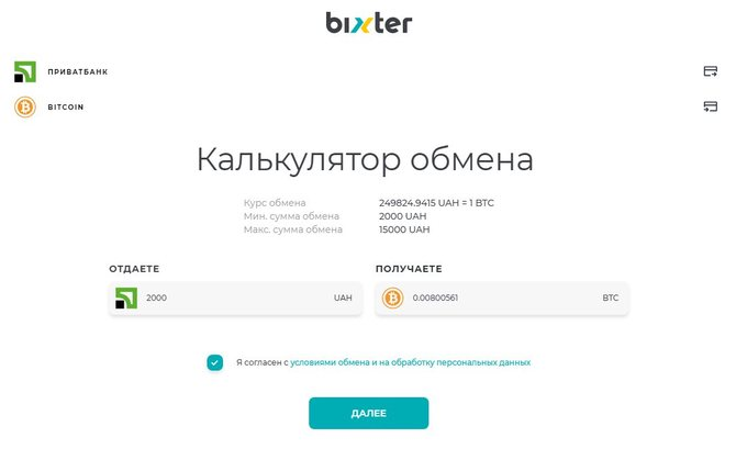 Главная страница обменника Bixter
