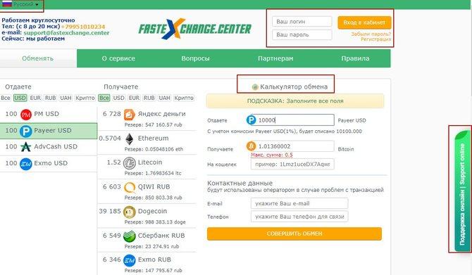 Главная страница обменника Fastexchange.center