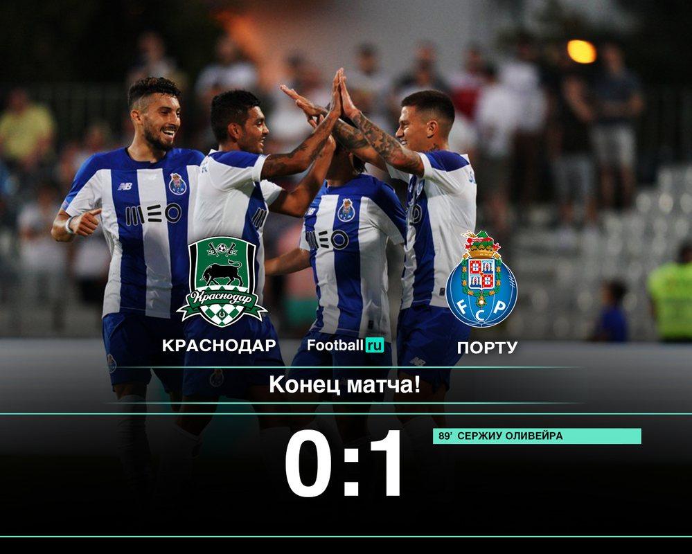Краснодар - Порту 0:1