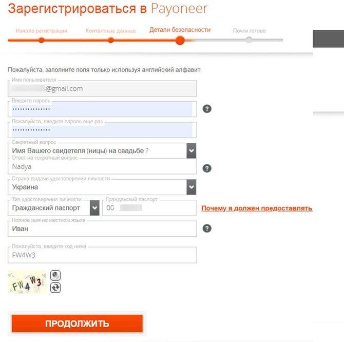Детали безопасности для регистрации на сайте Пайонир