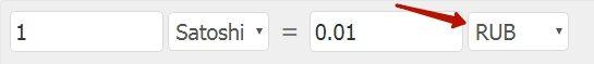 Интерфейс сатоши калькулятора Bestchange