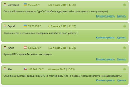 Отзывы об обменнике Ukrcash