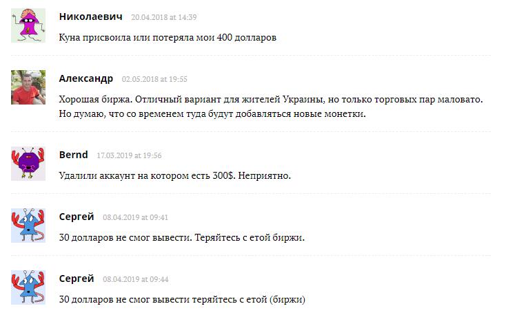 Отзывы о бирже Kuna