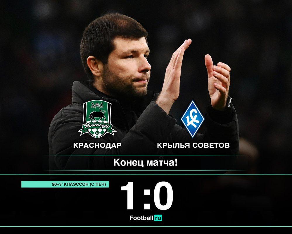 Краснодар - Крылья Советов 1:0
