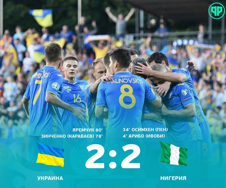 Украина и Нигерия сыграли 2:2