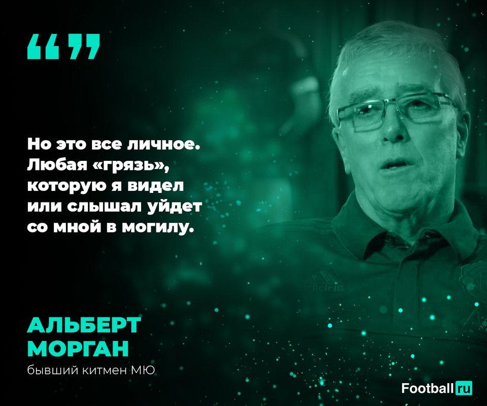 Альберт Морган о дружбе с игроками