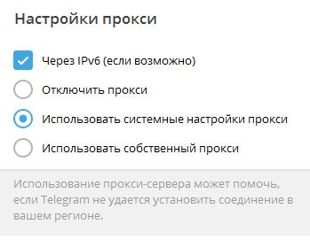 Настройки прокси на Desktop-клиенте Telefram