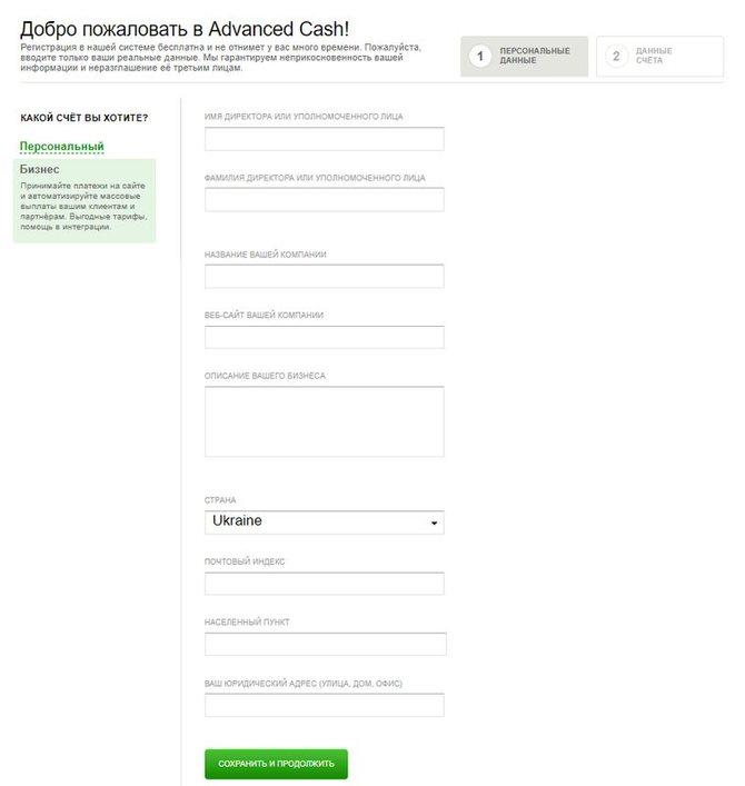 Регистрация Бизнес аккаунта в Advanced Cash