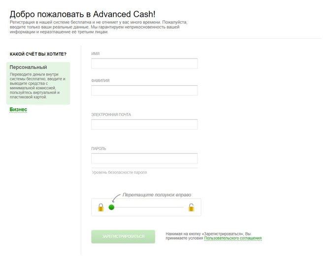 Регистрация Персонального счета в Адвакеш