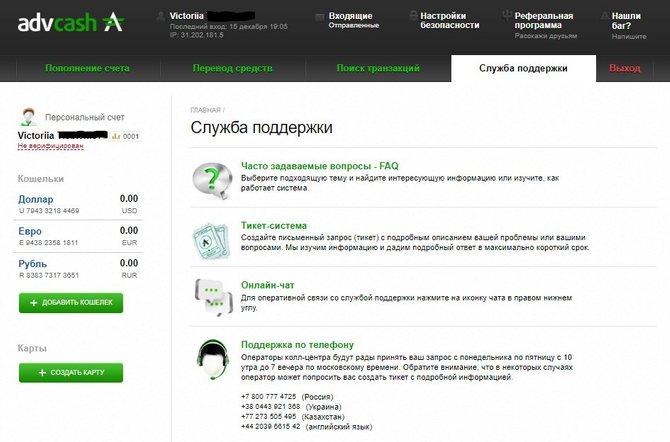 Учетная запись пользователя в AdvCash