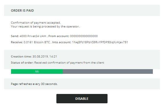 Окно ожидания оплаты заявки на Midasexchange