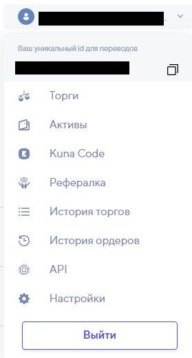 Разделы личного кабинета пользователя