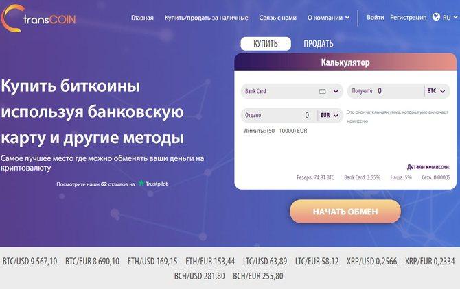 Главная страница обменника Transcoin
