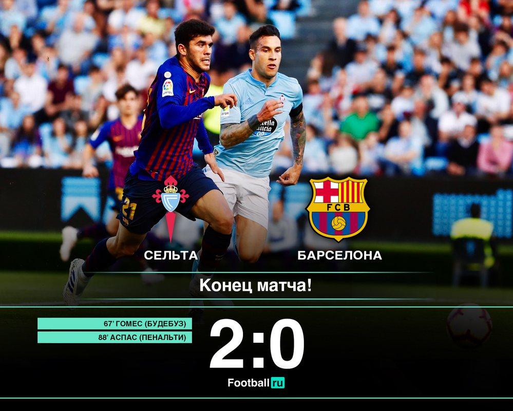 Сельта - Барселона, 2:0