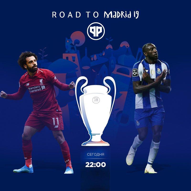 Ливерпуль - Порту, Лига чемпионов