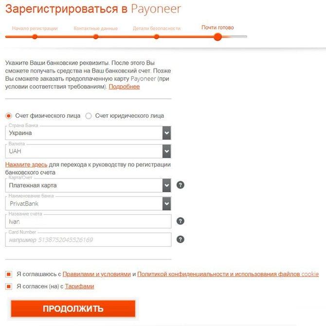 Указание платежных реквизитов во время регистрации в Payoneer