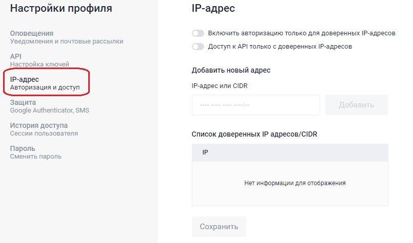 Настройка доверенных IP-адресов
