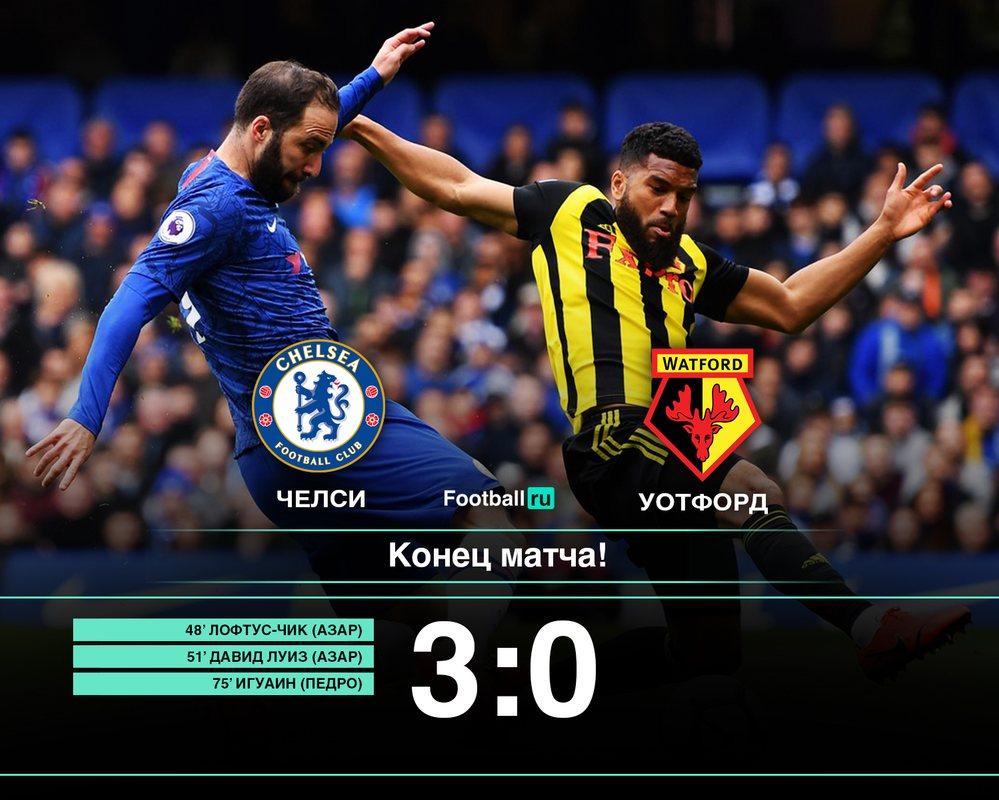 Челси - Уотфорд 3:0