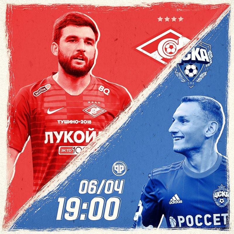 Спартак - ЦСКА, чемпионат России