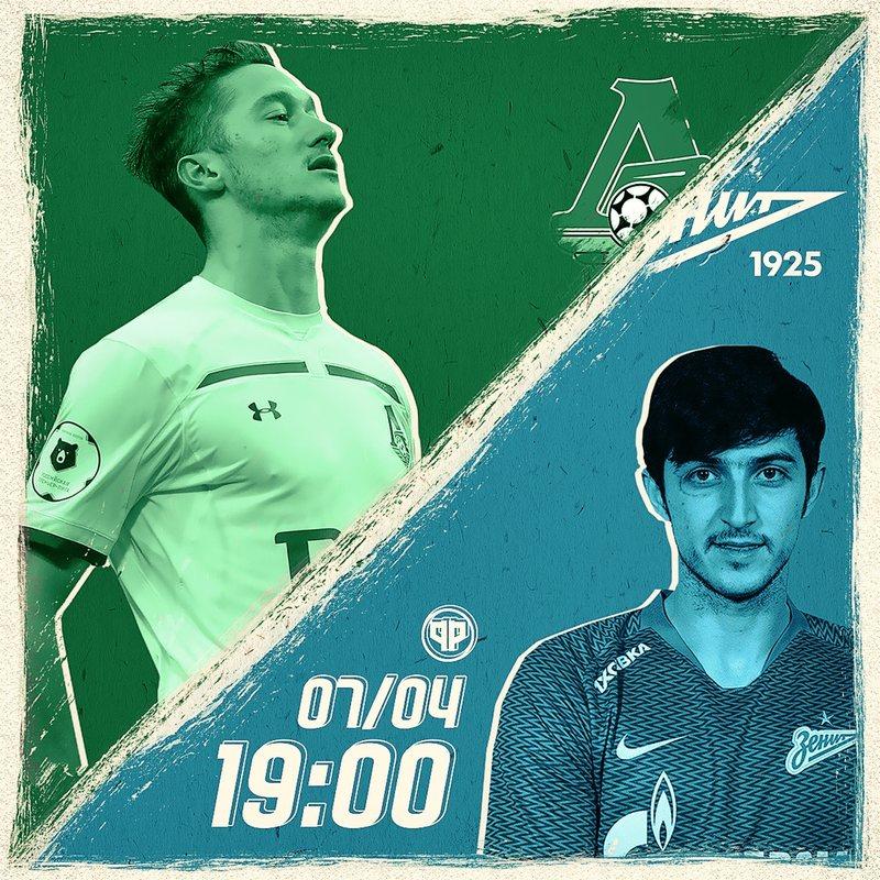Локомотив - Зенит, чемпионат России