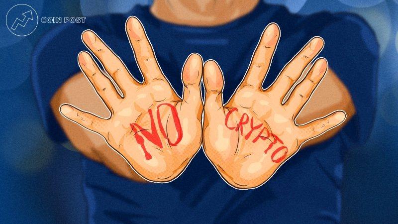 Власти Мексики запретили банкам работать с криптовалютами