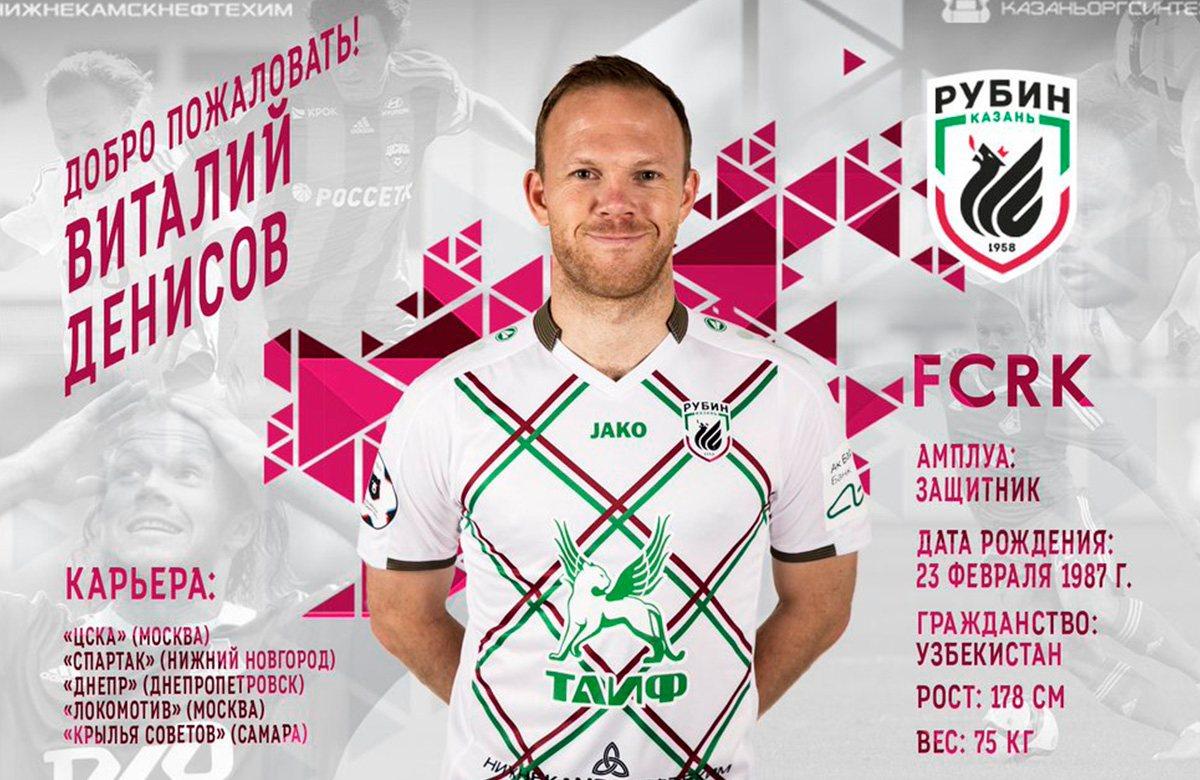 Виталий Денисов стал игроком Рубина