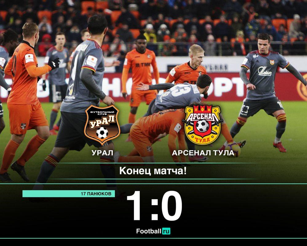 Урал - Арсенал 1:0