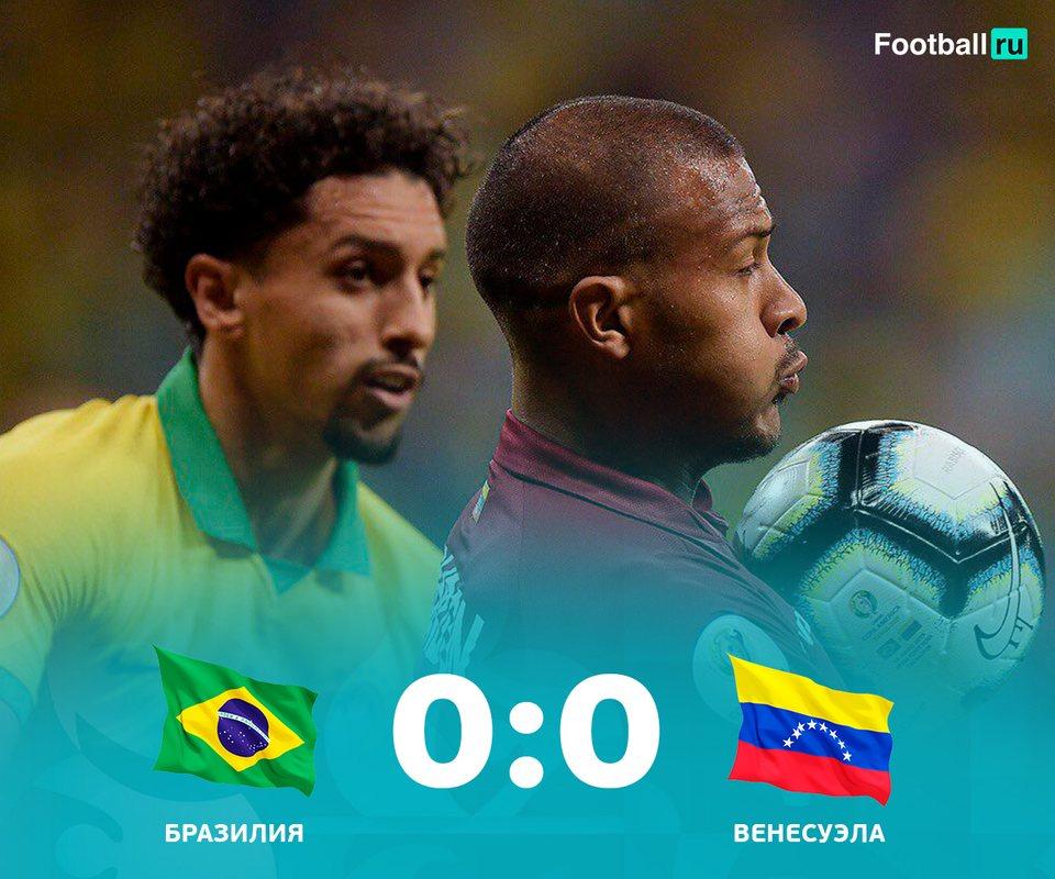 Бразилия ушла с поля, не забив Венесуэле