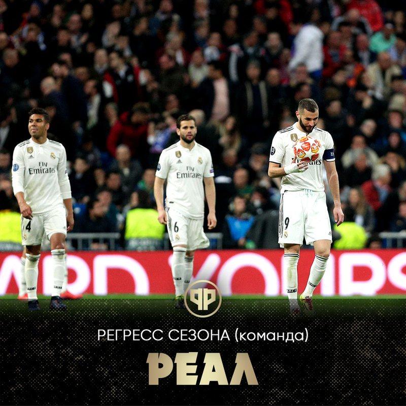 Реал провалил Лигу чемпионов-2018/19