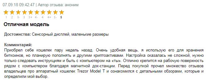 Отзыв о кошельке Trezor // Источник: otzyv.ru