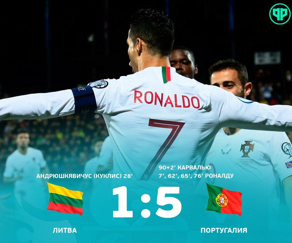 Португалия разнесла Литву 5:1
