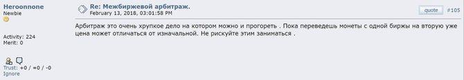 Арбитраж – дело тонкое // Источник: bitcointalk