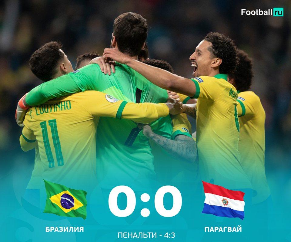 Бразилия - Парагвай 0:0 (4:3 пен)
