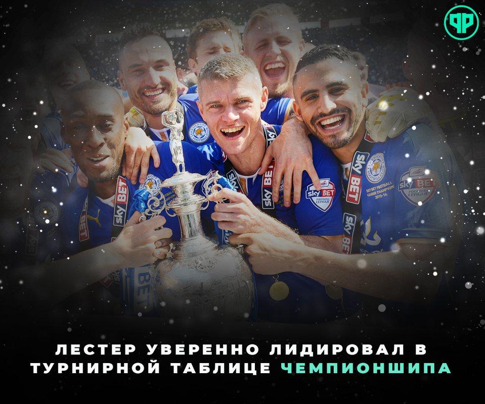 Лестер – триумфатор Чемпионшипа-2013/14