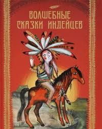 Индейские народные сказки