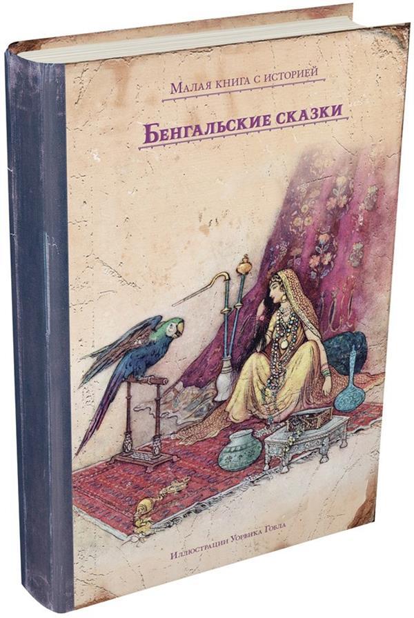 Бенгальские народные сказки