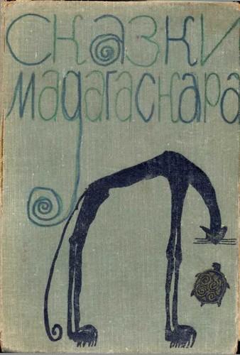 Мадагаскарские народные сказки